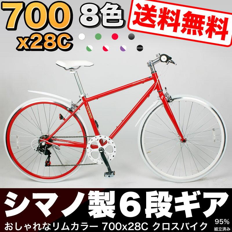 【送料無料】 シマノ製6段変速 クロスバイク 700x28C 自転車本体 自転車 じてんしゃ シティーサイクル 初心者向け スポーツ 通勤 通学 新生活 入学 就職 お祝い=-【CL26】