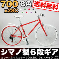 クロスバイク700×28c商品画像