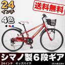 【kd246】送料無料 子供用自転車 本体 子供用マウンテンバイク 24インチ シマノ製6段ギア付き 95%完成車 キッズ用自転…