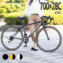 送料無料 初心者向け 人気ロードバイク シマノ14段変速 シティサイクル じてんしゃ スポーツ 街乗り自転車 自転車本体…