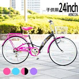 送料無料 子供用自転車 24インチ 女の子 キッズバイク シマノ製6段ギア付 本体 95%完成車 こども じてんしゃ 誕生日プレゼント お祝い【EM246】【本】