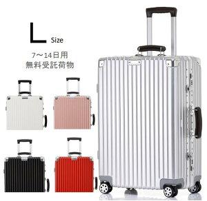 送料無料 スーツケース キャリーケース Lサイズ 無料受託手荷物 TSAロック搭載 PC+ABS樹脂 旅行かばん キャリーバッグ おしゃれ かわいい 超軽量 修学旅行 卒業旅行 レディス メンズ L