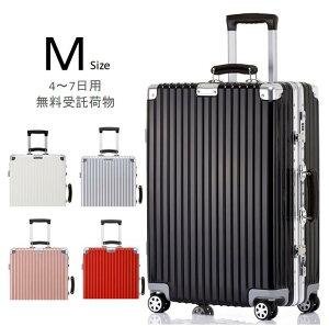 送料無料 スーツケース キャリーケース mサイズ 無料受託手荷物 TSAロック搭載 PC+ABS樹脂 旅行かばん おしゃれ かわいい 超軽量 修学旅行 卒業旅行 レディス メンズ M