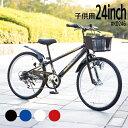 〔水〜木曜日学割本メンバーポイント最大10倍〕子供自転車 子供マウンテンバイク 24インチ シマノ製6段変速  男の子 …