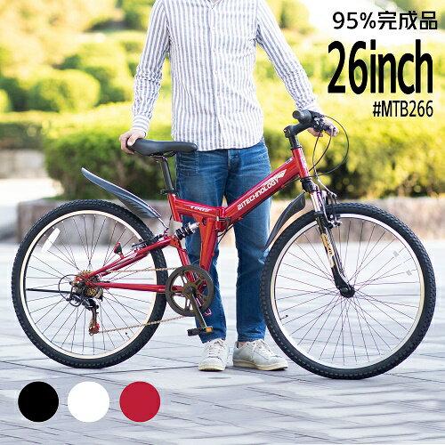 【MTB266】送料無料 マウンテンバイク 自転車 26インチ 折りたたみ シマノ製6段変速付き 自転車本体 前後サスペンション Wサス じてんしゃ プレゼント シティサイクル 通勤 通学 新生活 入学 就職 お祝い=-