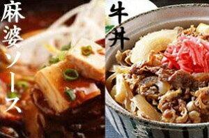 【送料込】麻婆ソース・牛丼 各4袋のお得セット![8袋セット](冷凍食品)