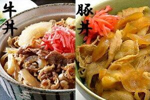 【送料込】牛丼・豚丼 各6袋のお得セット![12袋セット](冷凍食品)