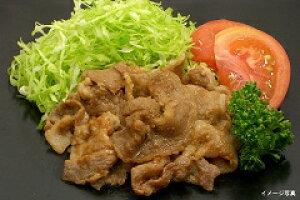 大人気★豚の生姜焼き[8食セット]おかずの定番!お弁当のおかずにも【豚の生姜焼き】(未加熱商品)(冷凍食品)