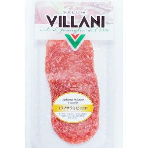 ビラーニ ミラノサラミ ピッコロ スライス40g【クール便にてお届け】生ハム イタリア産