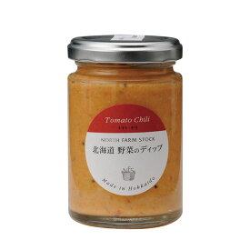 北海道野菜のディップ(トマト・チリ)【ワインとの同梱可能】【ラッピング不可】【ギフトBOX不可】