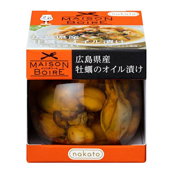 [クーポンで最大2,000円OFF]メゾンボワール 広島県産牡蠣のオイル漬け【ワインとの同梱可能】【ラッピング不可】【ギフトBOX不可】