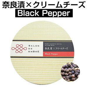 【予約販売】1〜2週間以内に発送。10日以上賞味期限があるものをお届けいたします。SALON DE AMBRE  奈良漬×クリームチーズ Black Pepper(黒胡椒)【クール便お届け必須・送料プラス300円(税別
