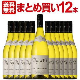 送料無料 まとめ買い シャプティエ・ペイ・ドック・ブラン 12本 フランス 白ワイン 750ml ミディアムボディ 辛口 Chapoutier ワイン 白ワイン 白 ギフト プレゼント 750ml 父の日
