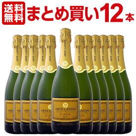 カバ 【送料無料】【まとめ買い】アルテラティーノ・カヴァ・ブリュット ワインセット 12本!