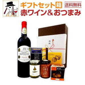 【送料無料】赤ワインギフトセット(おつまみ5つ付き)