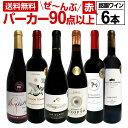 赤ワイン フルボディ セット【送料無料】第115弾!すべてパーカー【90点以上】赤ワイン 750ml 6本セット! 赤 ワインセット フルボディ…