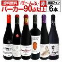 赤ワイン フルボディ セット【送料無料】第116弾!すべてパーカー【90点以上】赤ワイン 750ml 6本セット! 赤 ワイン…