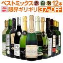 【送料無料】第23弾!限界ギリギリまで良いワインを詰め込んだ超厳選のベストミックス赤白泡12本!