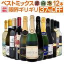 【送料無料】第26弾!限界ギリギリまで良いワインを詰め込んだ超厳選のベストミックス赤白泡12本!