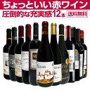 【送料無料】第26弾!当店オススメばかりを厳選したちょっといい赤ワイン12本セット!ワイン ワインセット セット 赤…