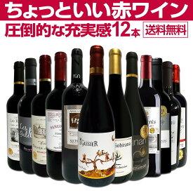 【送料無料】第26弾!当店オススメばかりを厳選したちょっといい赤ワイン12本セット!ワイン ワインセット セット 赤ワインセット 赤ワイン 赤 飲み比べ 送料無料 ギフト プレゼント 750ml フルボディ