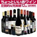【送料無料】第29弾!当店オススメばかりを厳選したちょっといい赤ワイン12本セット!ワイン ワインセット セット 赤ワインセット 赤ワ…