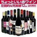 【送料無料】第30弾!当店オススメばかりを厳選したちょっといい赤ワイン12本セット!ワイン ワインセット セット 赤…