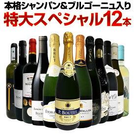 【送料無料】第18弾!本格シャンパン&ブルゴーニュ入り!特大スペシャル12本セット! ワイン ワインセット セット 赤ワインセット 赤ワイン 白ワインセット 白ワイン スパークリングワインセット 飲み比べ ギフト プレゼント 辛口 750ml