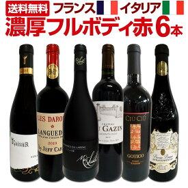 【送料無料】第15弾!≪濃厚赤ワイン好き必見!≫大満足のフルボディ6本セット!
