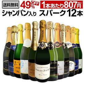 【送料無料】第20弾シャンパン入り!辛口スパークリングワイン12本セット!