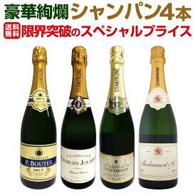 【送料無料】第7弾!全てシャンパン!数量限定本格派シャンパン4本セット!スパークリングワイン ワインセット スパークリングワインセット セット ワイン 飲み比べ 送料無料 ギフト プレゼント 辛口 750ml