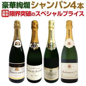 【送料無料】第8弾!全てシャンパン!数量限定本格派シャンパン4本セット!スパークリングワイン ワインセット スパークリングワインセット セット ワイン 飲み比べ 送料無料 ギフト プレゼント 辛口 750ml