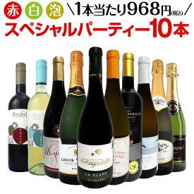 【送料無料】第16弾!必見ベストセラーバラエティ!当店代表する人気一押しワインばかりを集めた渾身の赤白泡スペシャルパーティー10本セット!