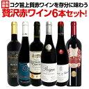 【送料無料】第4弾!当店≪極≫厳選!赤ワイン好きならこのセット!格別の美味しさ!コク旨上質赤ワインを存分に味わ…