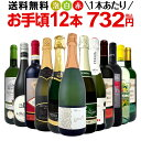 ミックスワインセット【送料無料】第132弾!1本あたり732円(税込)!スパークリングワイン 赤ワイン 白ワイン!得旨ウ…