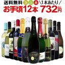 ミックスワインセット【送料無料】第133弾!1本あたり732円(税込)!スパークリングワイン 赤ワイン 白ワイン!得旨ウルトラバリューワ…