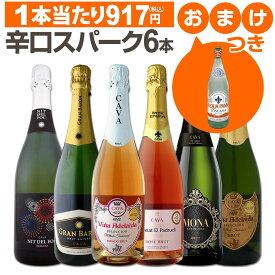【送料無料】すべて本格伝統製法カバ!すべて辛口スパークリングワイン6本セット!世界で愛される水「アクアパンナ」おまけつき!