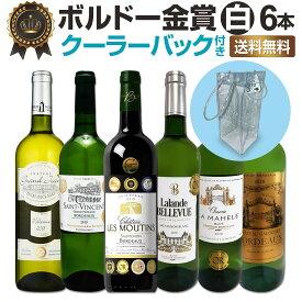 【送料無料】クーラーバック付き★ボルドー金賞白ワイン6本セット!!