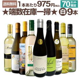 【送料無料★70セット限り】端数在庫一掃★白ワイン9本セット!!