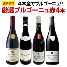 【送料無料】厳選ブルゴーニュ赤ワイン4本セット!!