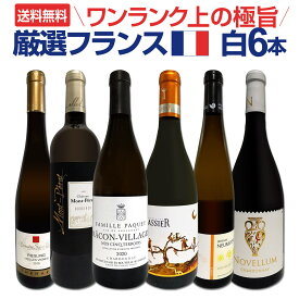 【送料無料】特大感謝の厳選フランス白ワイン大放出6本セット!!