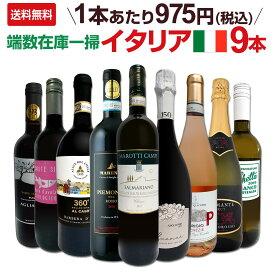 【送料無料】≪赤・白・ロゼ・スパーク≫端数在庫一掃★イタリアワイン9本セット!!