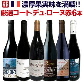 【送料無料】≪濃厚果実味を満喫!!≫厳選コート・デュ・ローヌ赤ワイン6本セット!
