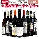 【送料無料★80セット限り】端数在庫一掃★赤ワイン9本セット!!