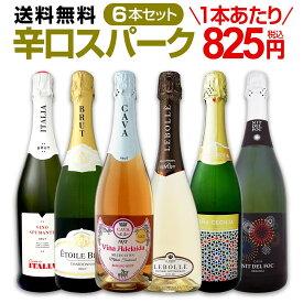 【送料無料】第80弾!泡祭り!当店厳選辛口スパークリングワイン6本スペシャルセット!