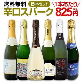 【送料無料】第81弾!泡祭り!当店厳選辛口スパークリングワイン6本スペシャルセット!