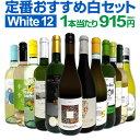 白ワインセット 【送料無料】第148弾!超特大感謝!≪スタッフ厳選≫の激得白ワイン 750ml 12本セット!ワインセット …