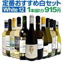 白ワインセット 【送料無料】第153弾!超特大感謝!≪スタッフ厳選≫の激得白ワイン 750ml 12本セット!ワインセット …