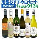 白ワインセット 【送料無料】第177弾!採算度外視の謝恩企画!当店厳選!特大感謝の大満足白ワイン 6本セット!ワイン…
