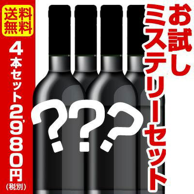 【送料無料】当店厳選!お試しワインが4本入ります!ミステリーワインセット!【お1人様1セットまで】【他商品との同梱可】【一部訳あり品が入ることもございます】